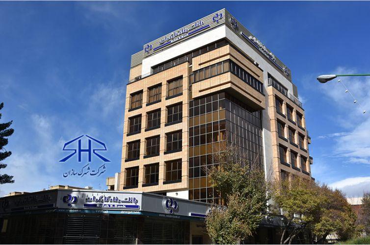 ساختمان اداره امور شعب بانك رفاه استان اصفهان