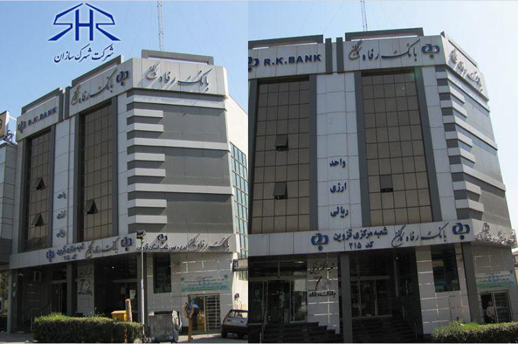 ساختمان بانك رفاه کارگران سرپرستی استان قزوين