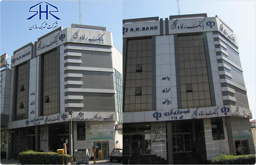 احداث ساختمان بانك رفاه سرپرستی استان قزوين