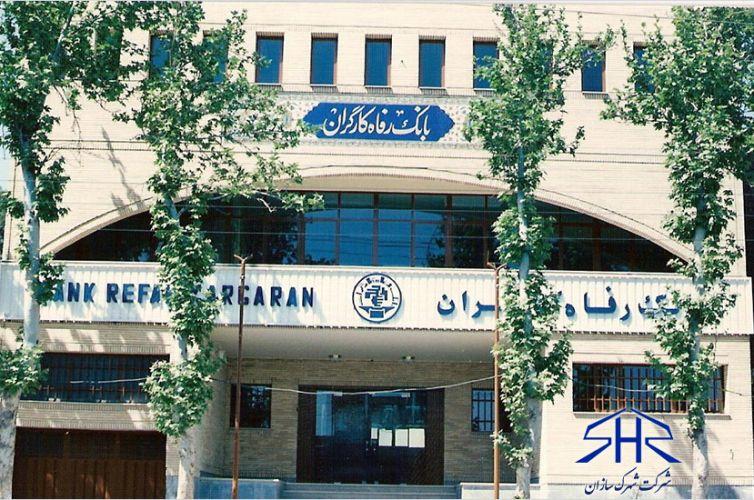 ساختمان بانك رفاه شعبه مرکزی و مسكونی نجف آباد