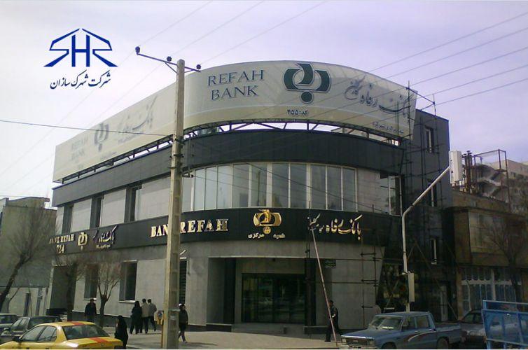 ساختمان بانك رفاه کارگران شعبه مركزی شهركرد