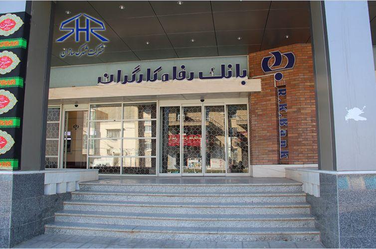 ساختمان  اداره امور شعب بانك رفاه استان سیستان و بلوچستان