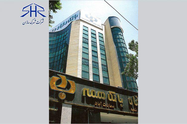 ساختمان بانك رفاه سرپرستی و شعبه سعادت آباد استان اصفهان