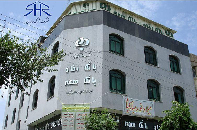 ساختمان بانك رفاه سرپرستی استان چهارمحال و بختیاری